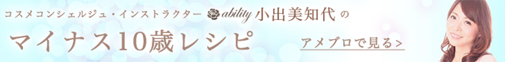 小林美知代のマイナス10歳レシピ